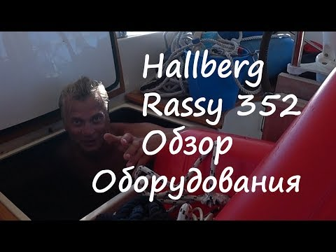 Обзор оборудования на яхте Hallberg Rassy 352. Подъем лодки на берег. Под парусом Ellie Skeppner.