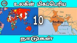உலகின் மிகப்பெரிய 10 நாடுகள்- டாப் 10 தமிழ்
