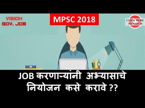 MPSC 2018 JOB करणाऱ्यांनी अभ्यासाचे नियोजन कसे करावे ||