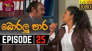 Boralu Para   බොරලු පාර   Episode - 25   2021-06-17   Rupavahini Teledrama Thumbnail