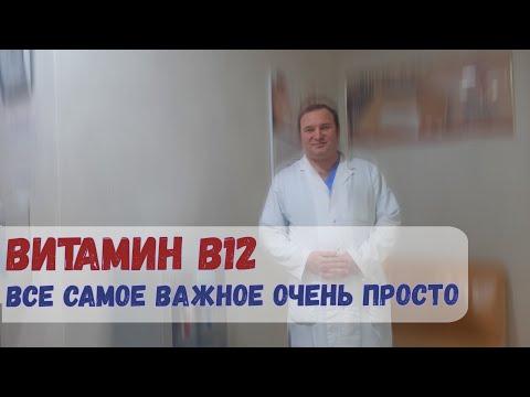 Витамин B12 (цианокобаламин) | Дефицит, симптомы, что нужно есть!