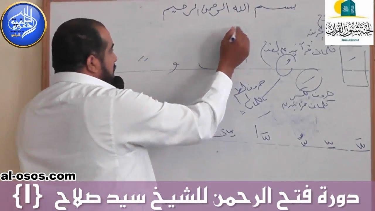 دورة فتح الرحمن في نور البيان للشيخ سيد صلاح 1 Youtube