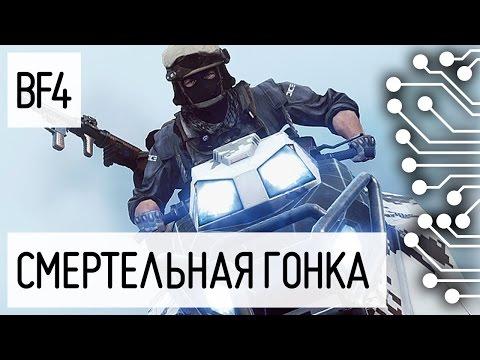 Смертельная гонка на снегоходах - Battlefield 4