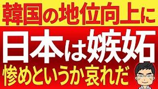 日韓関係悪化は日本のせいだ!韓国メディアが日本と比較した内容がもう哀れ・・・