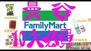 泰國曼谷全家便利店Bangkok FamilyMart, 勁慳十大必買Top 10 best buy (2019)