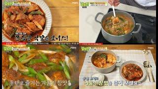 '알토란'임성근조리기능장,시원하고깊은맛'동태찌개-동태꽈리고추조림'레시피…동태효능