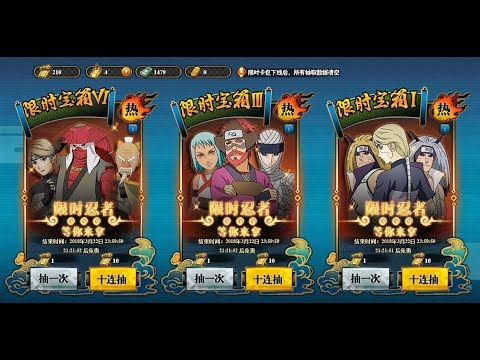 """Time-Limited Jinchuriki Treasure I 200 Pulls"" 限时人柱力宝箱一200抽"