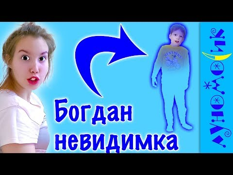 Света и Богдан играют в прятки Hide And Seek