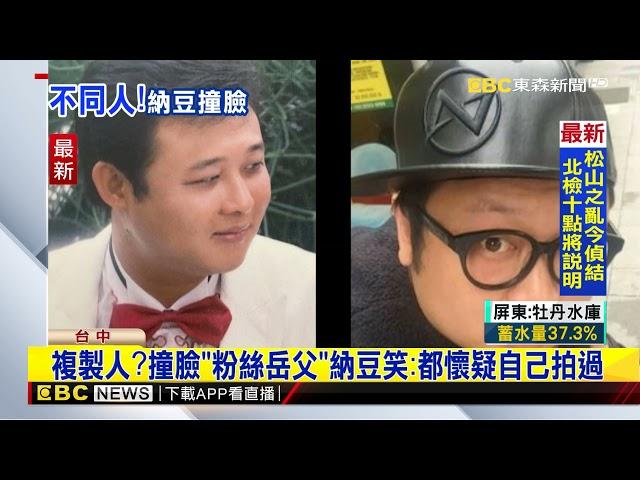 最新》複製人?撞臉「粉絲岳父」納豆笑:都懷疑自己拍過 @東森新聞 CH51