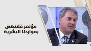 نضال شلبي - مؤتمر فلننهض بمواردنا البشرية