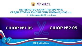 Хоккейный матч. 25.01.20. «СШОР №1 05» – «СШОР №2 05»