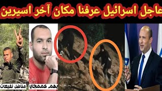 عاجل اسرائيل تعلن عن العثور على مكان الأسيرين الفارين المتبقيين من الأسرى6 الفلسطينيين ومشاهده احدهم
