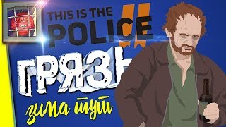 Прохождение на русском This Is the Police 2 — Начало декабря | #5