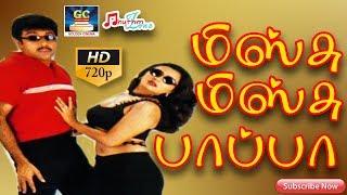 மிஸ்சு மிஸ்சு பாப்பா | முழு பாடல் | Missu Missu Pappa | Full Video Song | Sathyaraj | Mumtaj | HD