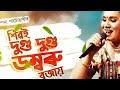 শিৱই দুগু দুগু ডম্বৰু বজায় | Kalpana Patowary | Assamese Kamrupi Lokgeet | Lord Shiva