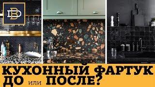 Кухонный фартук ДО или ПОСЛЕ кухни?   ОТВЕТ ЗДЕСЬ!   Дизайн фартука кухни