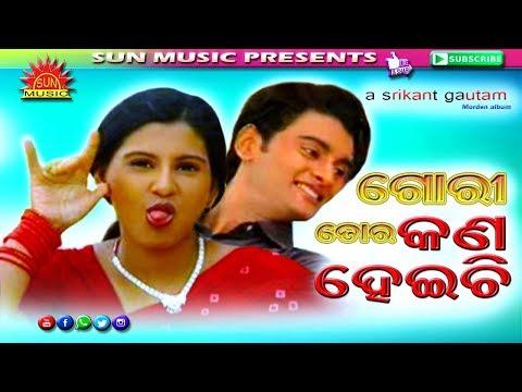Gori Tora kan Heichi || Srikant Gautam Modern Hits | Sun Music Album Hits || Super Hit Video Song