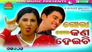 Gori Tora kan Heichi || Srikant Gautam Modern Hits | Sun Music Album Hits || Super Hit Song
