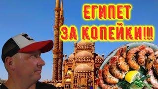 ЕГИПЕТ 2021 Рыбный Рынок Старый Город