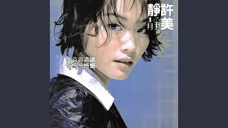 Cheng Li De Yue Guang