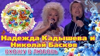 Смотреть клип Надежда Кадышева И Николай Басков - Вхожу В Любовь