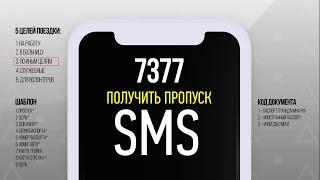 Как получить пропуск по СМС для  Москвы на номер  7377 и для области на 0250