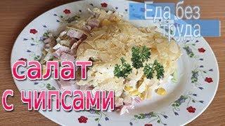 Салат с чипсами -Готовить еду быстро и вкусно
