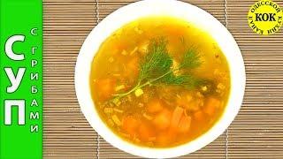 Грибной суп диетический - проверенные рецепты