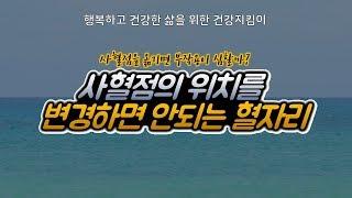 [심천의학/심천사혈요법]심천선생님 직강 동영상-혈자리의…