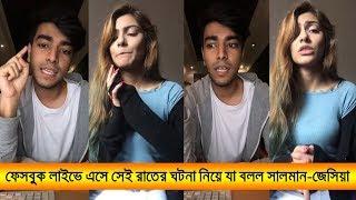 ফেসবুক লাইভে মুখোমুখি সালমান মুক্তাদির ও জেসিয়া ইসলাম   Salman and Jessia Latest News Today