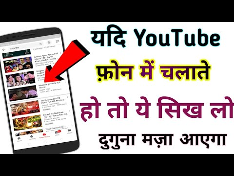 Top 5 Latest Secret #YouTube Settings for All Using YouTube in Smartphone 2019!