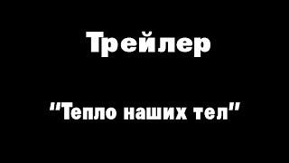 """Трейлер фильма """"Тепло наших тел"""""""
