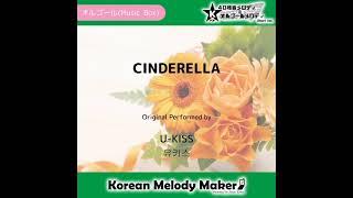 CINDERELLA - U-KISS [유키스] [K-POP40和音メロディ&オルゴールメロディ]