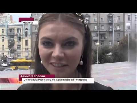 Алина Кабаева  жена Путина сказала правду