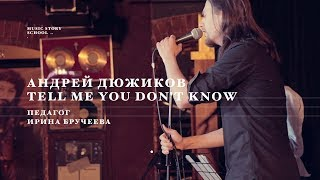 Tell Me You Don't Know (Pain of Salvation) - Андрей Дюжиков