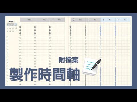 電子手帳|用EXCEL製作國譽時間軸搭配goodnotes電子手帳_ ...