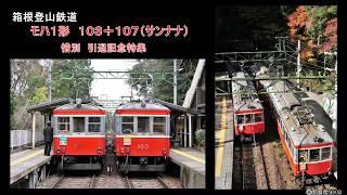 【4K60P】箱根登山鉄道 モハ1形 103+107引退記念 全線記録
