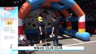 [2020년 제2회 어린이 성경잔치] 홍보 영상