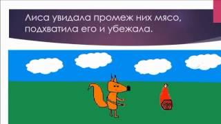 Басни Эзопа в переводах Льва Толстого