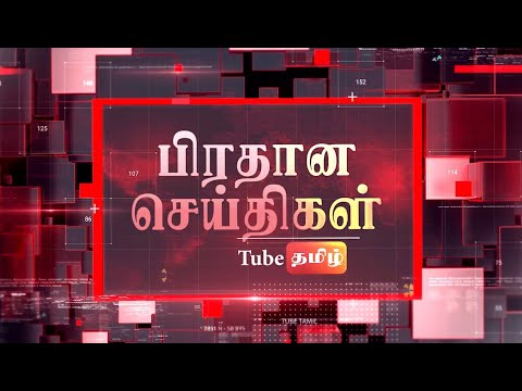 இன்றைய பிரதான செய்திகள் 16-09-2021 |  Sri Lanka - Tamil Nadu News | TubeTamil News