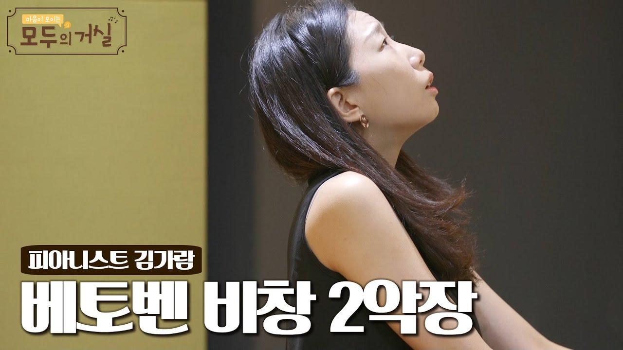 히말라야 해발 5416m에서 피아노 콘서트를 연 피아니스트 김가람이 연주하는 베토벤 소나타 8번 비창(Pathetique) 2악장ㅣ모두의 거실