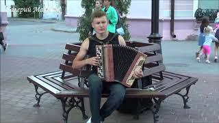 ДЕТСТВО!!! классно сыграл на баяне песню Ю. Шатунова! Brest! Street! Music!