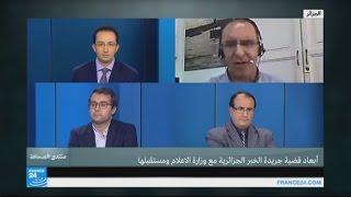 أبعاد قضية جريدة الخبر الجزائرية مع وزارة الإعلام ومستقبلها ج2