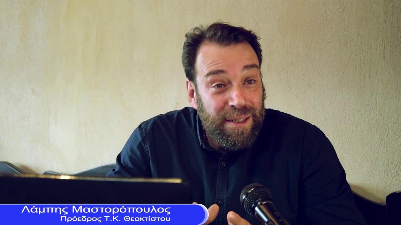 Χαρ. Μαστορόπουλος: Μαζί θα συνεχίσουμε για να κάνουμε τον τόπο μας καλύτερο