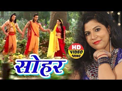 2018 का सबसे हिट पारम्परिक Video Song !! Sohar !! सोहर !! Khushboo Tiwari !! Latest Bhojpuri Chaita