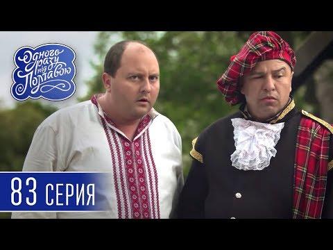 Смотреть сериал Однажды под Полтавой. Швед под Полтавой - 5 сезон, 83 серия | Комедийный сериал 2018 онлайн бесплатно в качестве