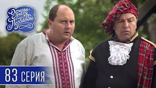 Однажды под Полтавой. Швед под Полтавой - 5 сезон, 83 серия   Комедийный сериал 2018