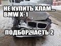 Подбор BMW Х 1    Цена мечты    Часть 2