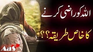 Allah Ko Raazi Karne Ka Khaas Tareeka?? || Syed Ahsan AaS