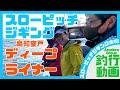 【スローピッチジギング】ディープライナー釣行!